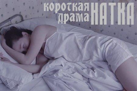 Натка (27 мин)