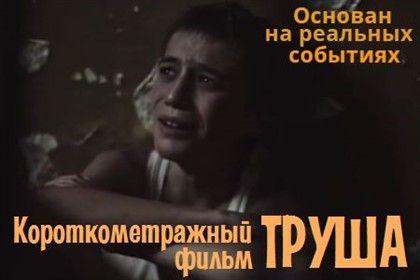 Труша (22 мин)