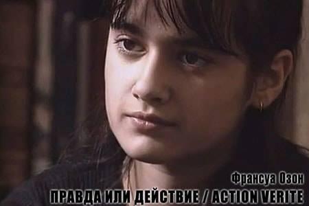 Правда или действие / Action verite (4 мин)