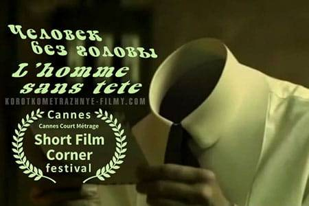 Человек без головы / L'homme sans tete (16 мин)