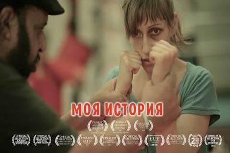 Моя история / I have a story (4 мин)