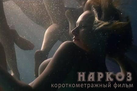 Наркоз / Narcose (12 мин)