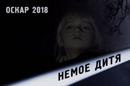 Немое дитя / The Silent Child (19 мин)