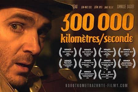 300000 километров/секунду (18 мин)