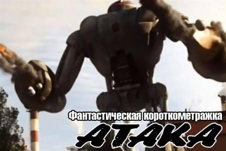 Атака (4 мин)