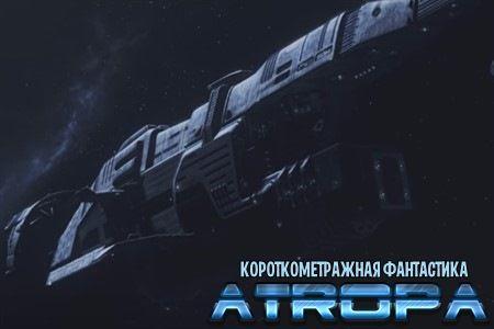 Атропа (9 мин)