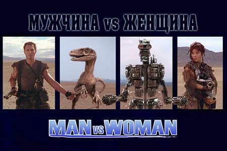 Борьба за выживание / Man vs. Woman (14 мин)