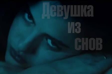 Девушка из снов (22 мин)