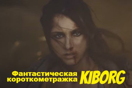 Киборг (4 мин)