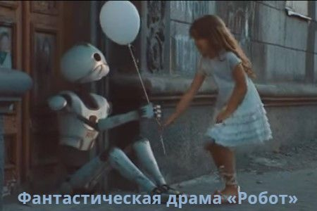 Робот (2 мин)
