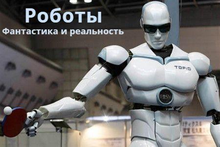 Роботы. Фантастика и реальность» (4 мин)
