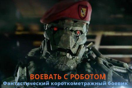 Воевать с роботом (2 мин)