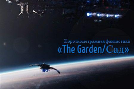 The Garden / Сад (6 мин)