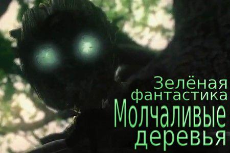 Молчаливые деревья (3 мин)