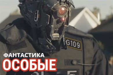 Код 8 (10 мин)