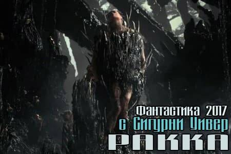 Ракка / Rakka (21 мин)