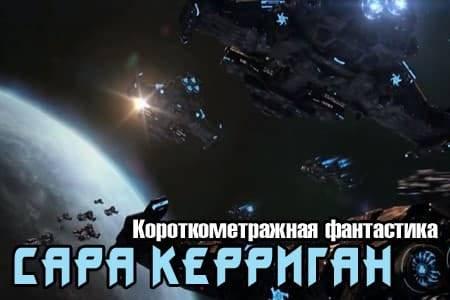 Сара Керриган (27 мин)