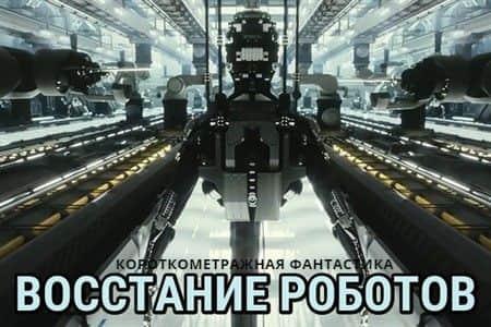 Восстание роботов (4 мин)