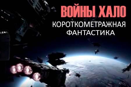 Войны Хало (30 мин)