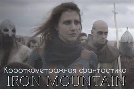Железная гора (5 мин)