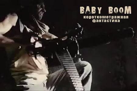 Беби бум / Baby boom (7 мин)