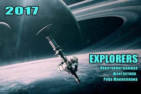 Проводники / Explorers (5 мин)