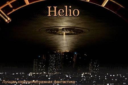 Гелио / Helio (19 мин)