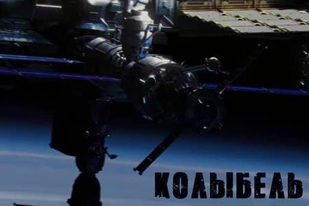 Колыбель / The Cradle (25 мин)
