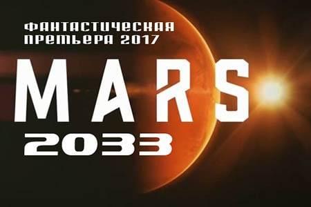 Марс (46 мин)