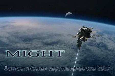 Могущество / Might (8 мин)