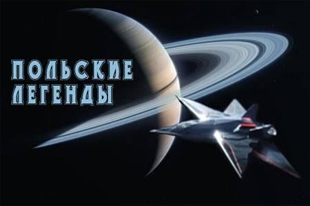 Сериал «Польские легенды»