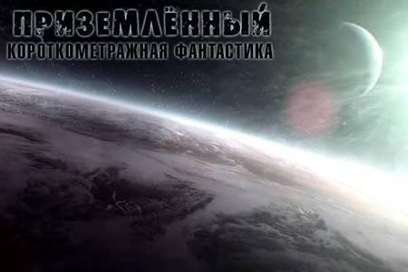 Приземлённый / Grounded (7 мин)
