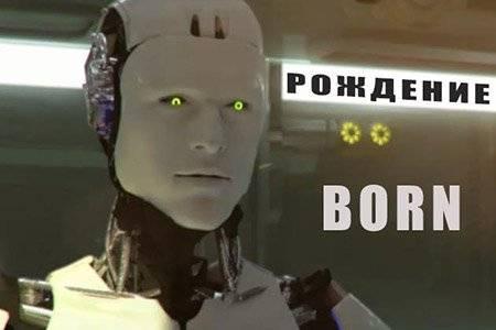 Рождение робота / Born (4 мин)