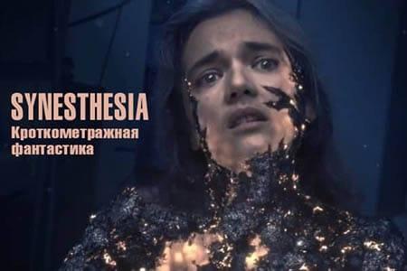 Cинестезия / Synesthesia (4 мин)