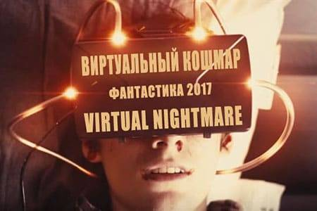 Виртуальный кошмар / Virtual Nightmare (10 мин)