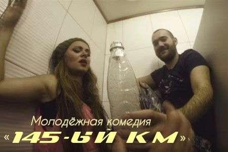 145-ый километр (22 мин)