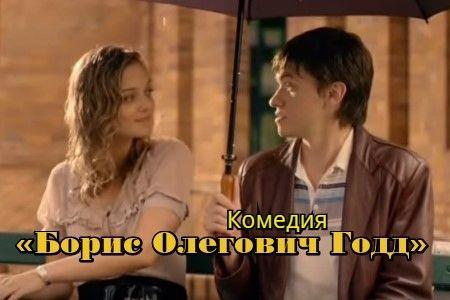 Борис Олегович Годд (14 мин)