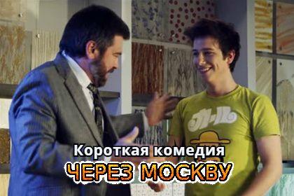 Через Москву (6 мин)