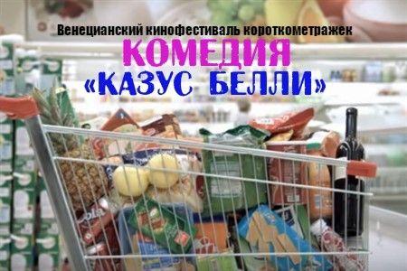 Казус Белли (11 мин)