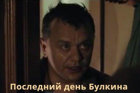 Последний день Булкина (12 мин)