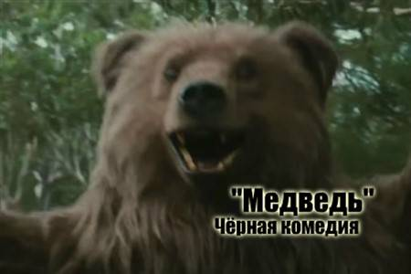 Медведь (10 мин)