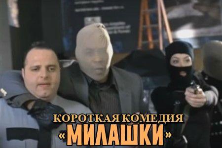 Милашки (18 мин)