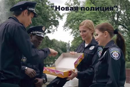 Новая полиция (6 мин)