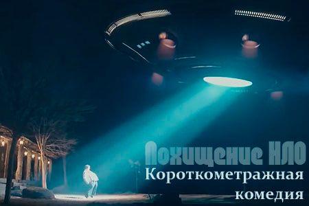 Похищение НЛО (5 мин)