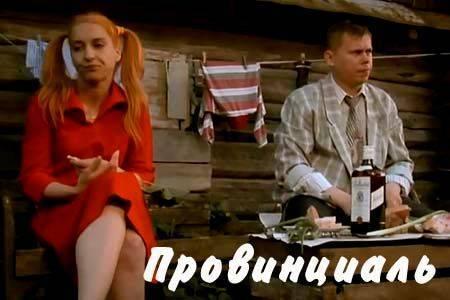 Провинциаль (30 мин)
