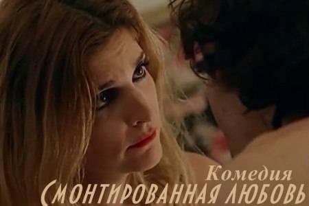 Смонтированная любовь (5 мин)