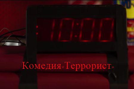 Террорист (8 мин)