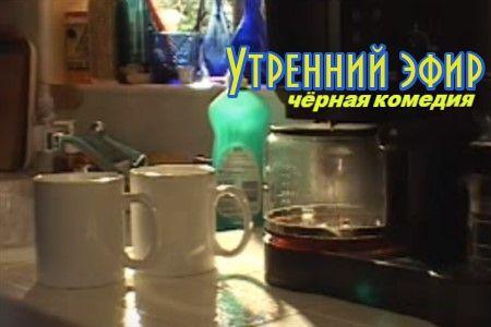 Утренний эфир (4 мин)