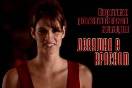 Девушка в красном / Something red (3 мин)