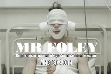 Мр. Фоли / Mr. Foley (4 мин)